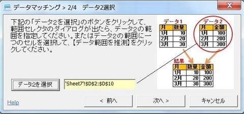 DataMatchingCase2-3