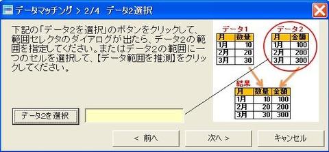 DataMatching-3