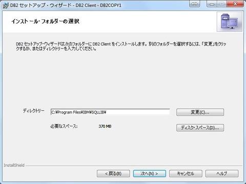 DB2-Install-6