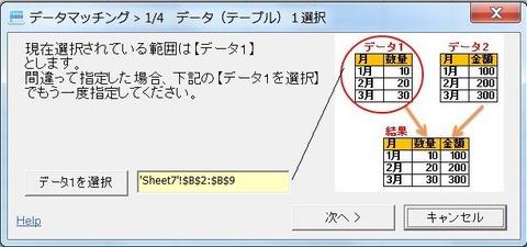 2DataMatchingCase2-1