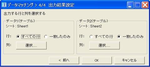 DataMatching-6