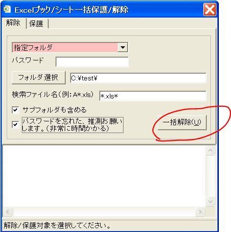 DeletePassword-3