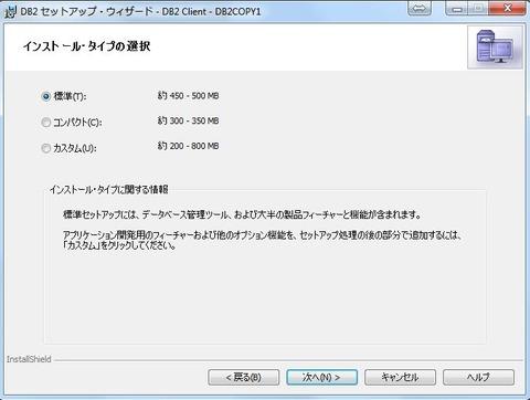 DB2-Install-4