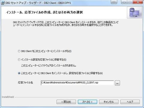 DB2-Install-5