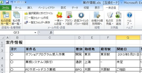 CreateMail-2