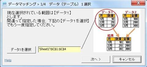 DataMatchingCase1-4