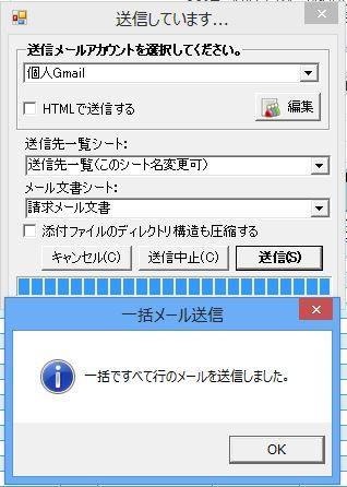 SendMail-9
