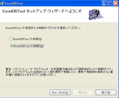 ExcelDBTool-Install-5