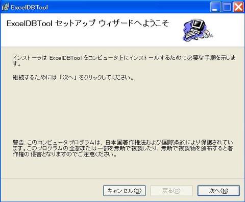 ExcelDBTool-Install-1