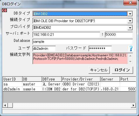 DB2-Login-2-2