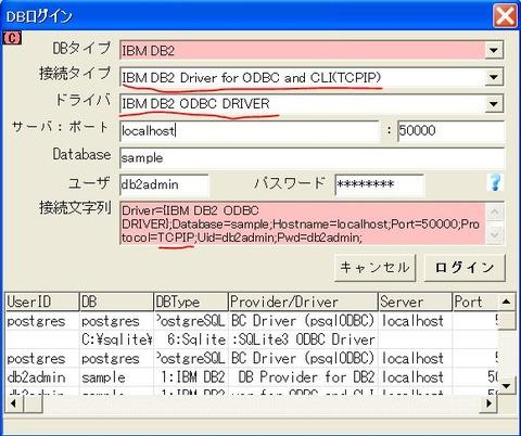 DB2-Login-2-1
