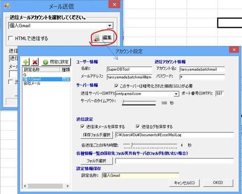 SendMail-7