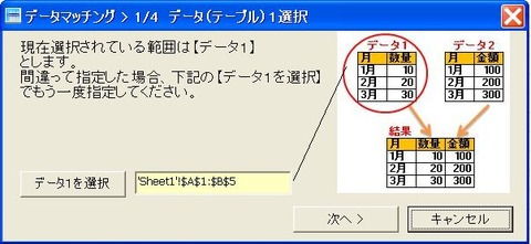 DataMatching-2