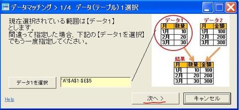 DataMatching-3-2
