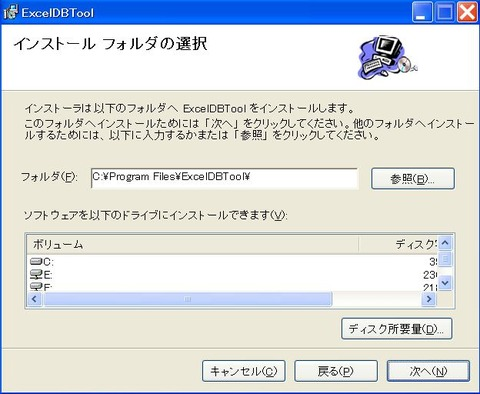 ExcelDBTool-Install-3