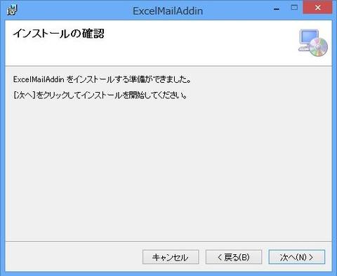 Install-4