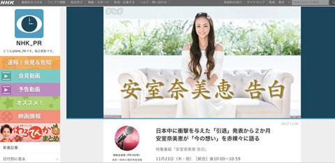 【告白】安室奈美恵がNHKでもらした衝撃の事実がヤバイ!!社長に引退希望を握り潰されていた!!