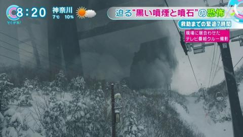 【悲報】白根山噴火でゴンドラに取り残された男性(28)、気持ち悪いと叩かれまくる
