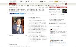 【ロシアW杯】安倍首相「この中で何人、日本が勝つと思っていたか。やればできる。諦めずに可能性を信じ、鍛錬を重ね...」@全国信用金庫大会