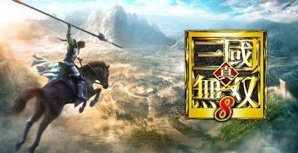 【予約開始】PS4『真・三國無双8』、アマゾンで予約開始! 新生オープンワールドの無双ゲーム!