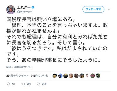 【悲報】朝日新聞記者、Twitterで森友の妄想シナリオを披露「国税庁長官『本当のこと言っちゃいます』総理『彼はうそつき。私はだまされていた』そう、あの学園理事長のように」