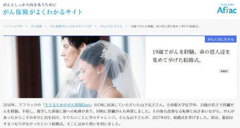 【訃報】櫻井翔とがんCM共演の山下弘子さんが死去