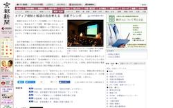 【マスコミ】東京新聞・望月記者「安倍政権はテレビのコントロールに力を入れている」「政権批判しない忖度が生まれている」京都でメディア規制について考えるシンポ