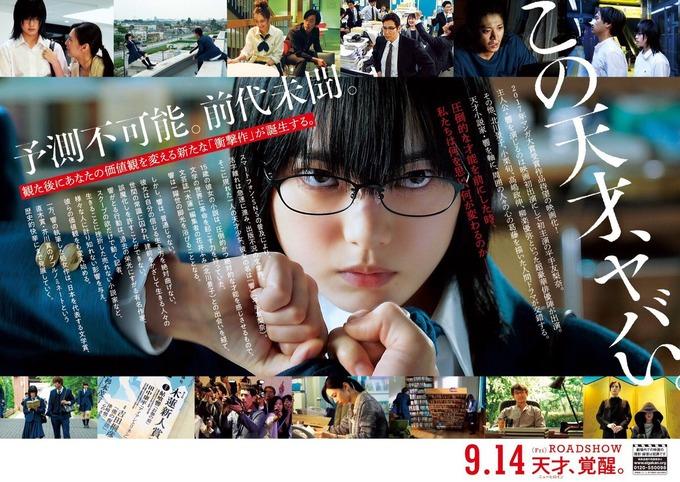 【欅坂46】平手友梨奈主演『響 -HIBIKI-』、「アイドル映画だと思ってナメてた」映画ファンから大絶賛の嵐!!!!!