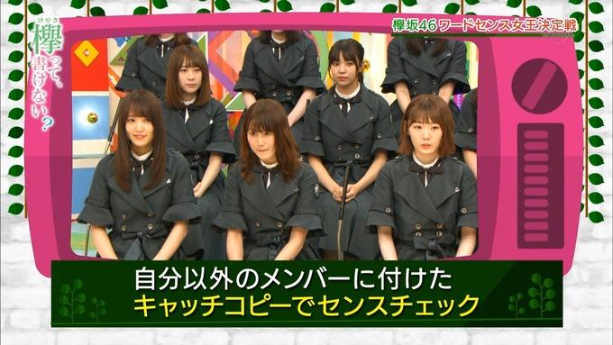 欅坂46の制服、今回も上と下で分けてる!!!