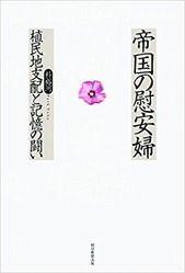 【韓国】『帝国の慰安婦』の著者・朴裕河教授、名誉毀損により逆転有罪判決 ソウル高裁「日本兵に自宅から強制連行されたとする一般的見解に疑問を投げ掛けた」