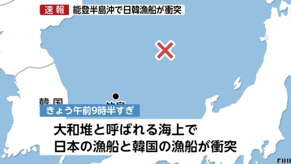 【速報】日本漁船と韓国漁船が衝突 能登半島沖の日本海
