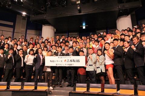 【疑問】吉本坂46の誕生でNMB、乃木坂、欅坂46の扱いってどうなる?