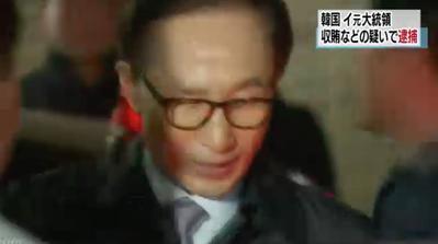 【速報】韓国 李明博元大統領を逮捕 大統領経験者の逮捕、朴槿恵に続いて4人目