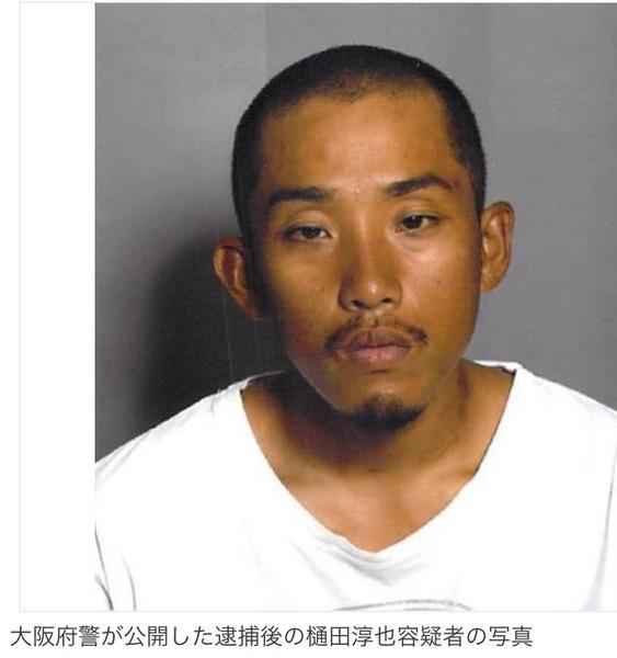逮捕時の樋田容疑者の顔公開