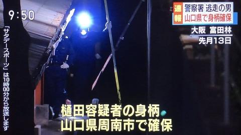 【富田林逃走】樋田淳也の逮捕の瞬間がやばいwwwwww(画像あり)