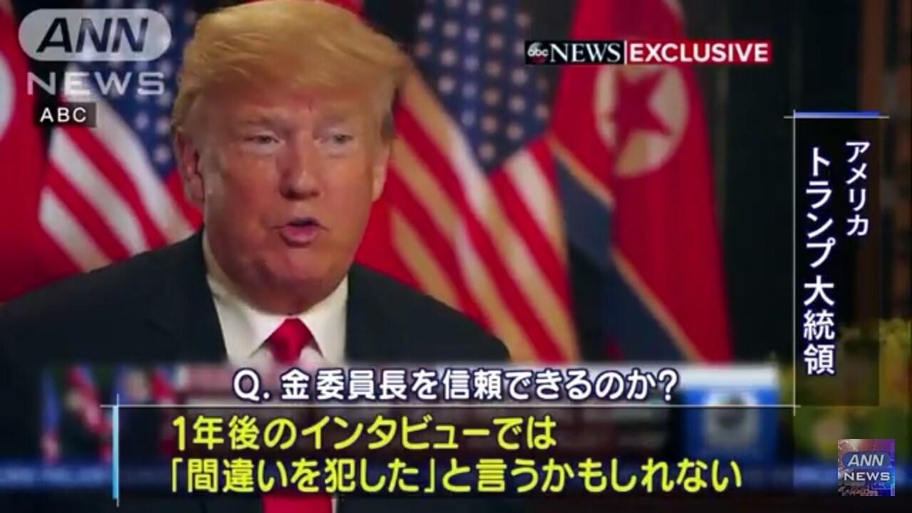 米朝首脳会談で「核の大惨事」遠のく、トランプ氏がツイート~ネットの反応「オバマも同じ事言ってたよ」「小ブッシュもそう言ってたよw」「1年後、騙されたことを知る」