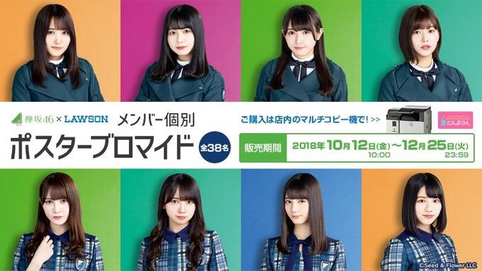 【欅坂46】永谷園選抜はコレだろwwwwwww