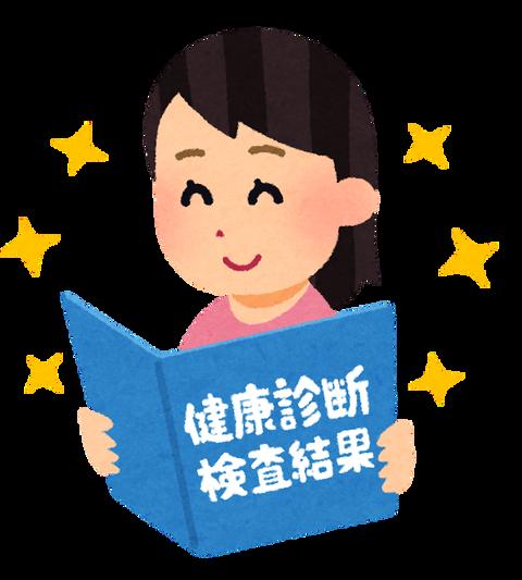 kenkoushindan4_woman_good