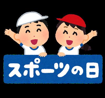 syukujitsu15_sports_nohi