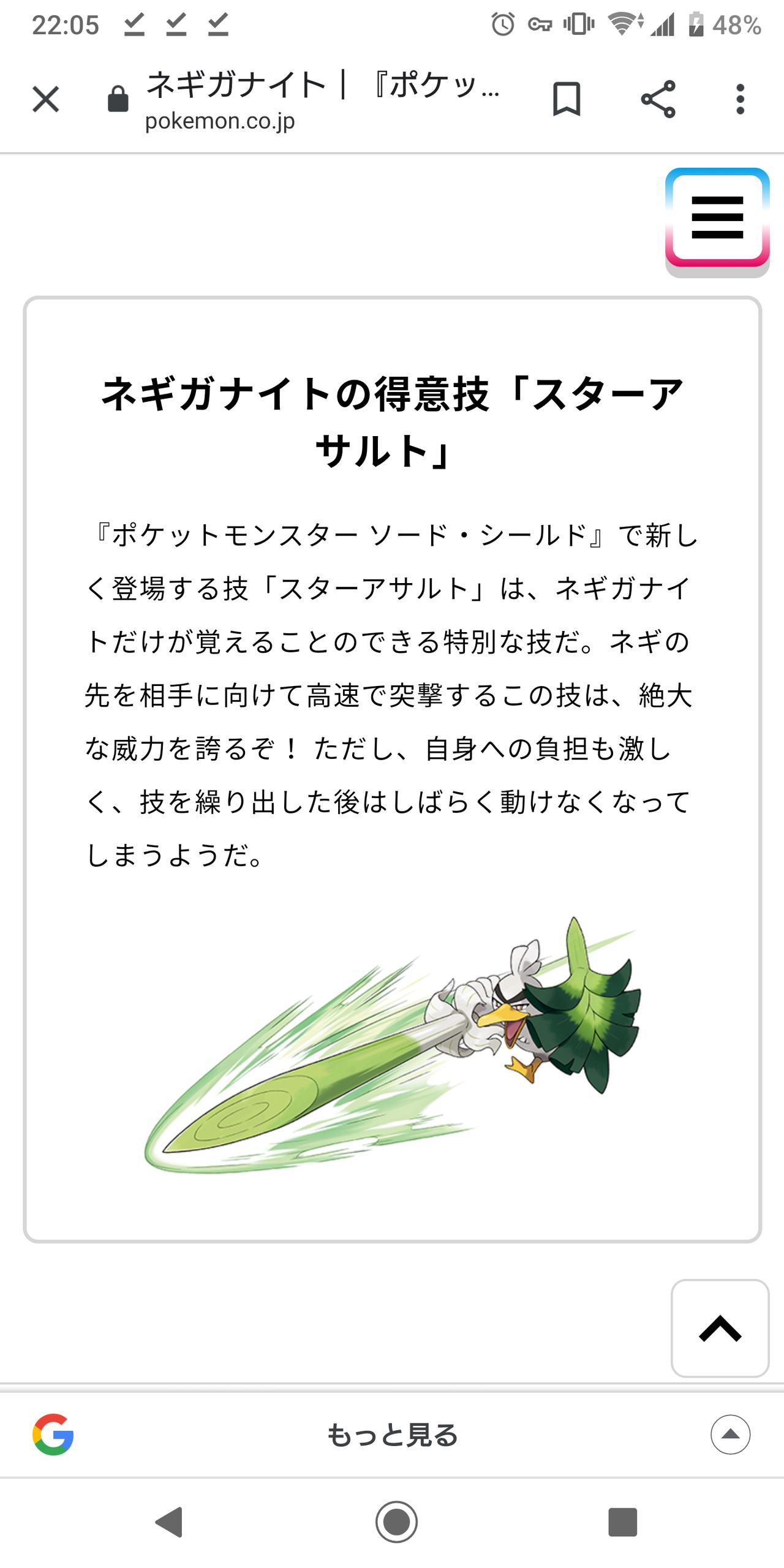 速報】新ポケモン『ネギガナイト』爆誕wwwww【ポケモン剣盾