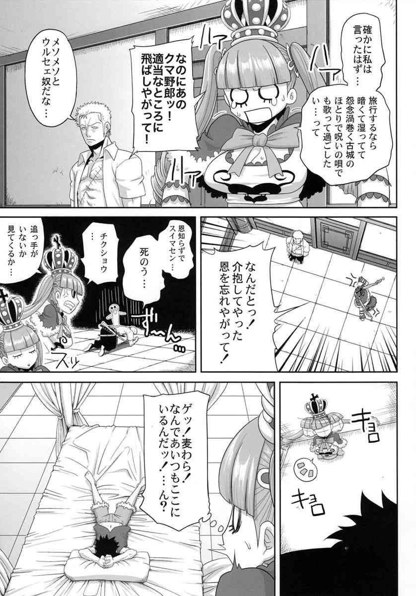 エロ い 漫画 ワンピース