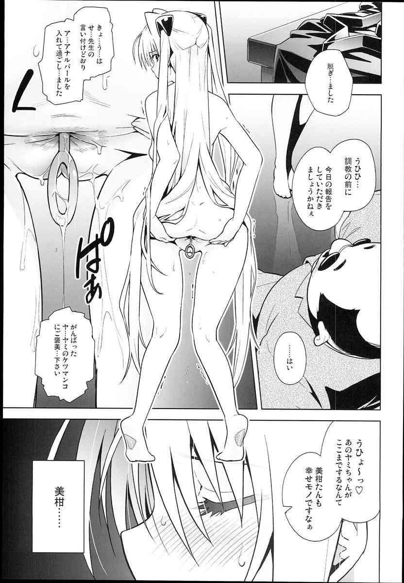 エロ tolove 漫画 る