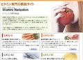 ビタミンのサイト写真