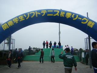 関東学生リーグ