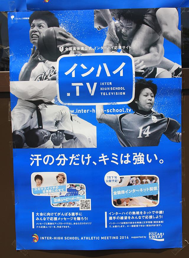 Tv テニス インハイ