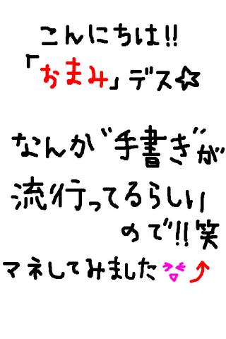 手書きblog