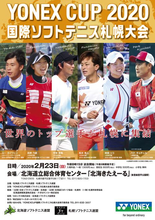 国際ソフトテニス札幌大会A1-115.3改ol_確認用
