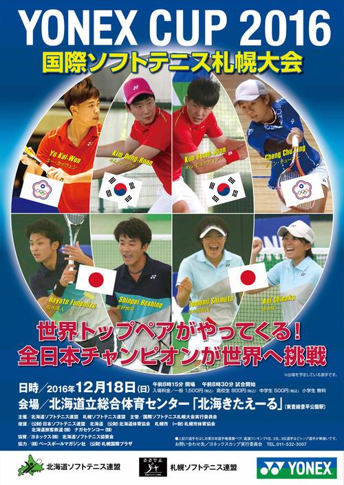 2016札幌国際ポスターデザイン