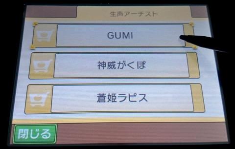 gumidl_04