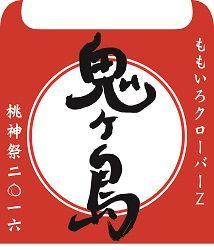 onigashima_logo小